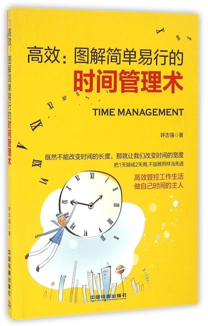 高效:图解简单易行的时间管理术