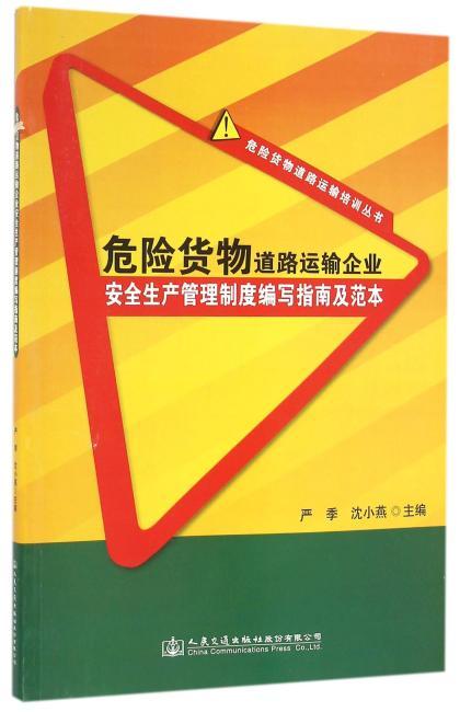 危险货物道路运输企业安全生产管理制度编写指南及范本