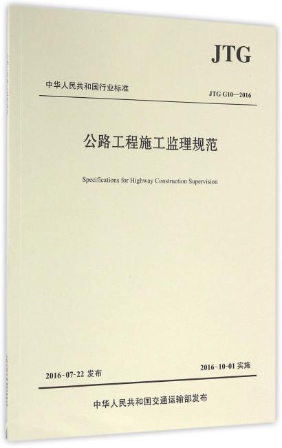 公路工程施工监理规范(JTG G10—2016)