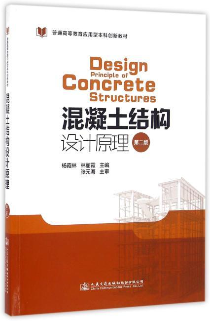 混凝土结构设计原理(第二版)