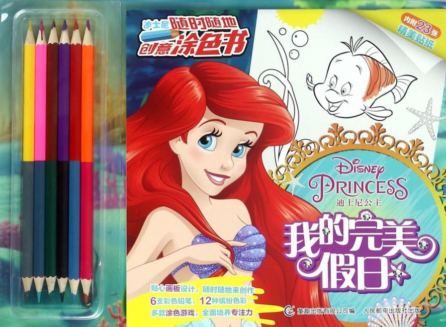 迪士尼随时随地创意涂色书 迪士尼公主 我的完美假日