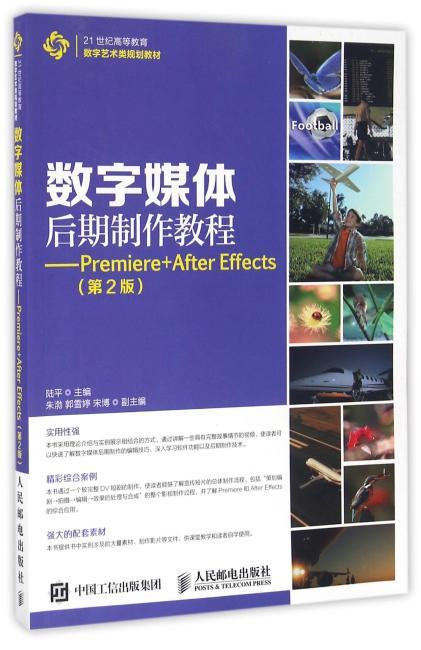 数字媒体后期制作教程——Premiere+After Effects(第2版)