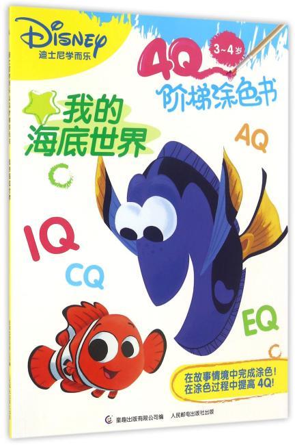 迪士尼学而乐4Q阶梯涂色书 我的海底世界