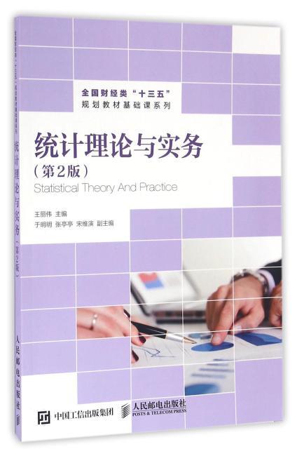 统计理论与实务(第2版)
