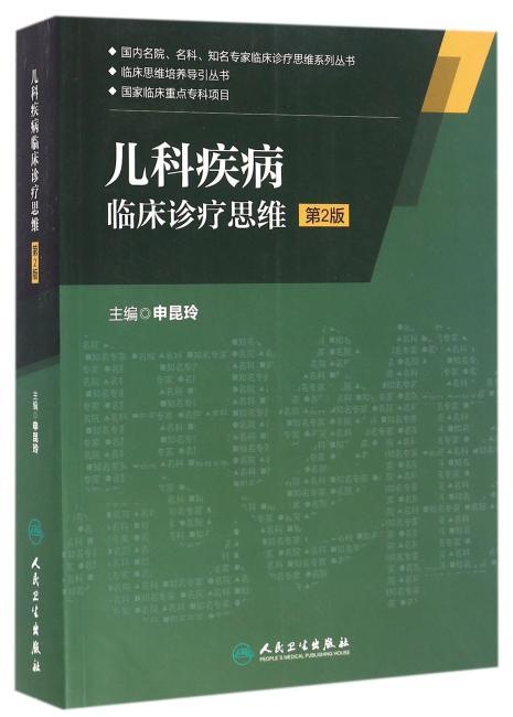国内名院、名科、知名专家临床诊疗思维系列丛书·儿科疾病临床诊疗思维(第2版)