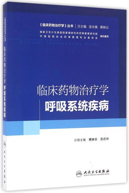 临床药物治疗学·呼吸系统疾病