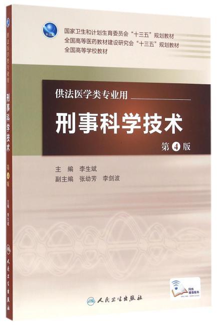 刑事科学技术(第4版/本科法医/配增值)