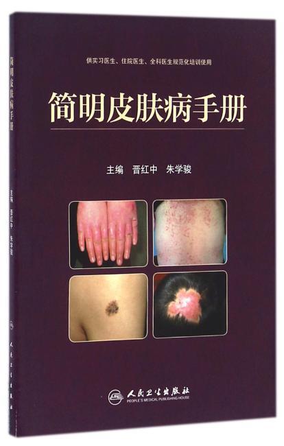 简明皮肤病手册