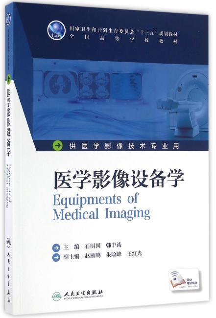 医学影像设备学(本科影像技术/配增值)