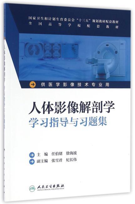 人体影像解剖学学习指导与习题集(本科影像技术配教)