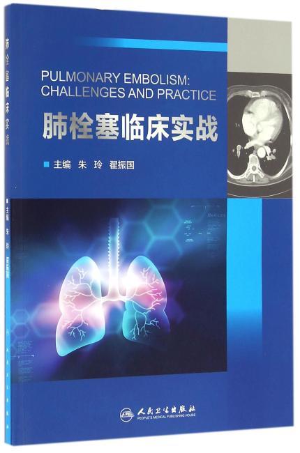 肺栓塞临床实战
