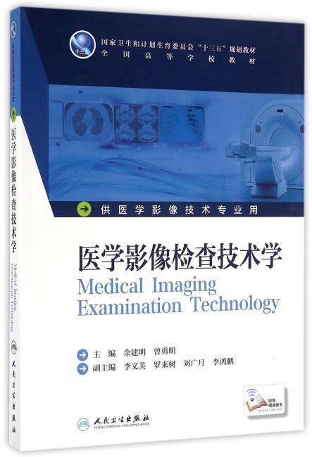 医学影像检查技术学(本科影像技术/配增值)