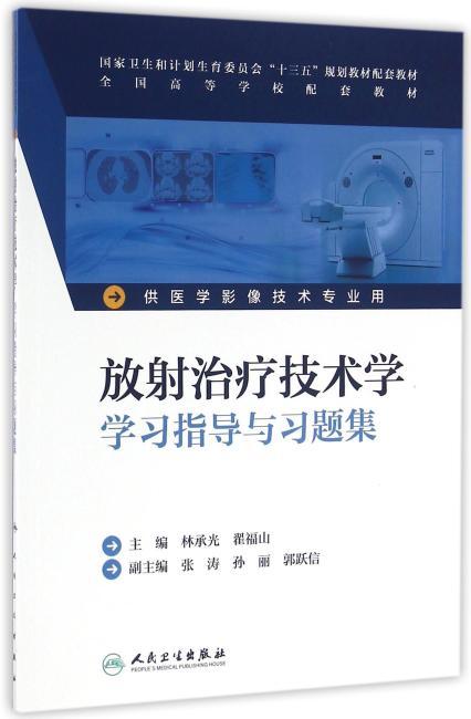 放射治疗技术学学习指导与习题集(本科影像技术配教)