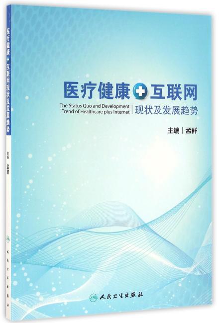 医疗健康+互联网现状及发展趋势研究(配盘)