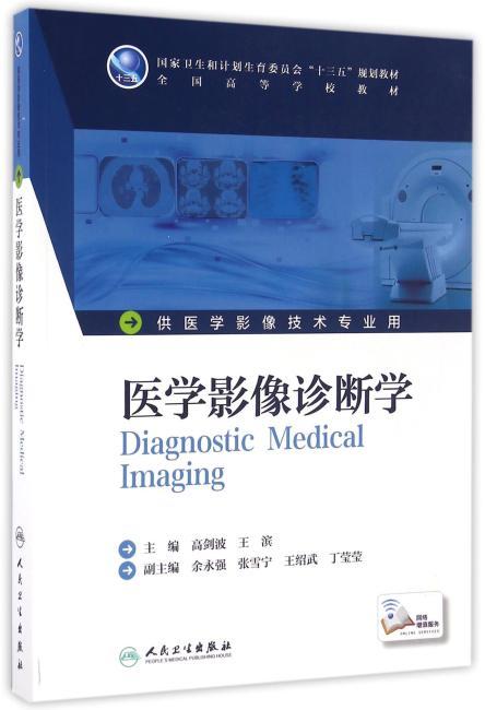 医学影像诊断学(本科影像技术/配增值)