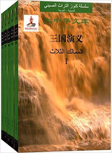 大中华文库:三国演义(汉阿对照)