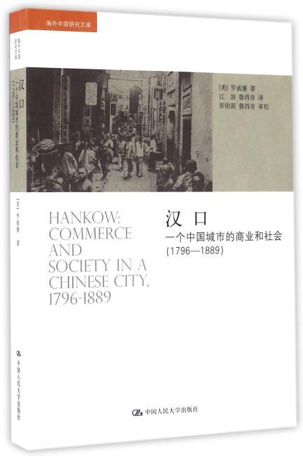 汉口:一个中国城市的商业和社会(1796-1889)(海外中国研究文库)