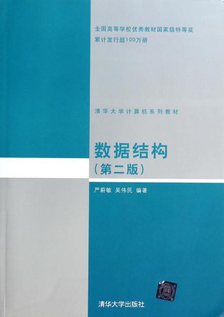 清华大学计算机系列教材 数据结构(第2版)