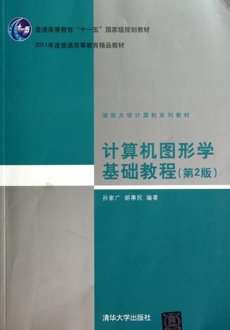 清华大学计算机系列教材 计算机图形学基础教程(第2版)