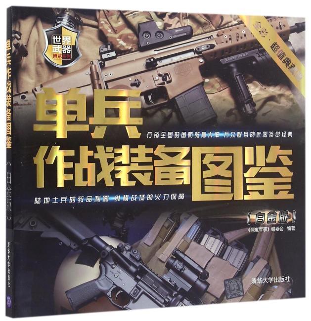 单兵作战装备图鉴(白金版)
