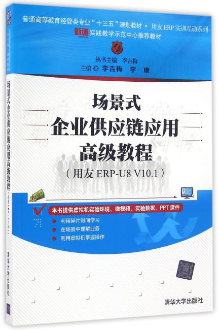 场景式企业供应链应用高级教程(用友ERP-U8 V10.1)