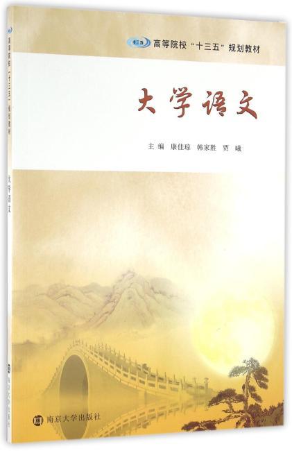 """高等院校""""十三五""""规划教材//大学语文"""