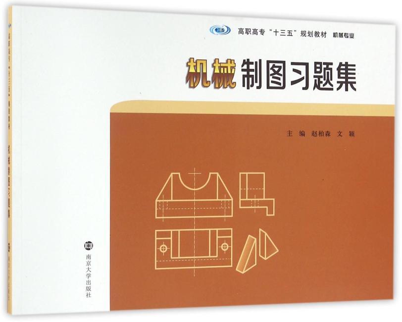 """高职高专""""十三五""""规划教材. 机械专业//机械制图习题集"""