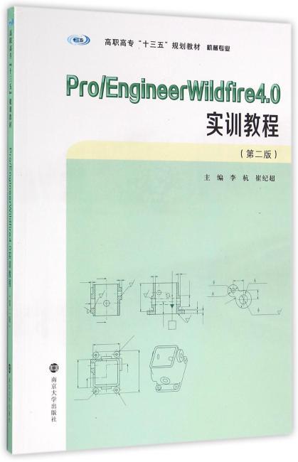 """高职高专""""十三五""""规划教材. 机械专业//Pro/EngineerWildfire4.0实训教程"""
