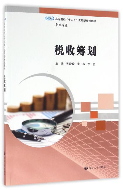 """高等院校""""十三五""""应用型规划教材. 财会专业//税收筹划"""