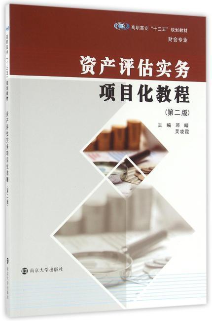 """高职高专""""十三五""""规范教材. 财会专业//资产评估实务项目化教程"""