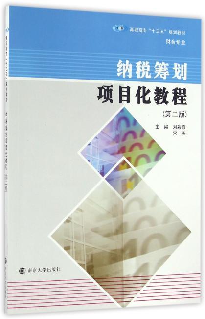 """高职高专""""十三五""""规划教材. 财会专业//纳税筹划项目化教程(第二版)"""