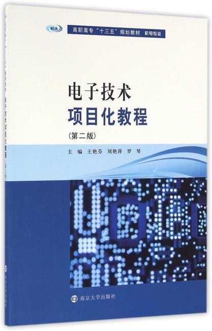 """高职高专""""十三五""""规划教材. 机电专业//电子技术项目化教程(第二版)"""