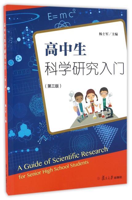 高中生科学研究入门(第三版)