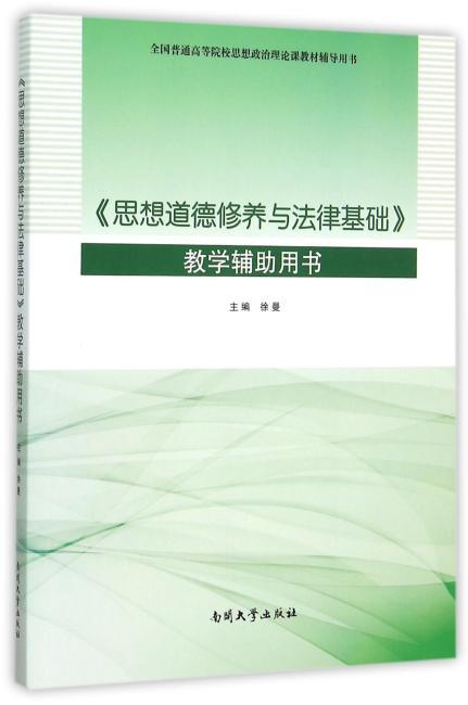 《思想道德修养与法律基础》教学辅助用书