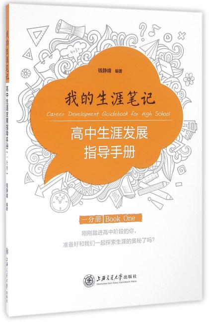 我的生涯笔记——高中生涯发展指导手册(一分册)