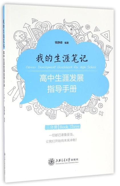 我的生涯笔记——高中生涯发展指导手册(三分册)