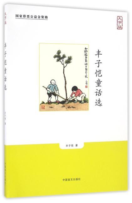 丰子恺童话选(大字版)