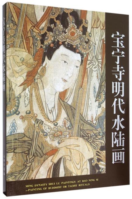 宝宁寺明代水陆画(2.1)
