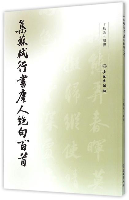 集苏轼行书唐人绝句百首