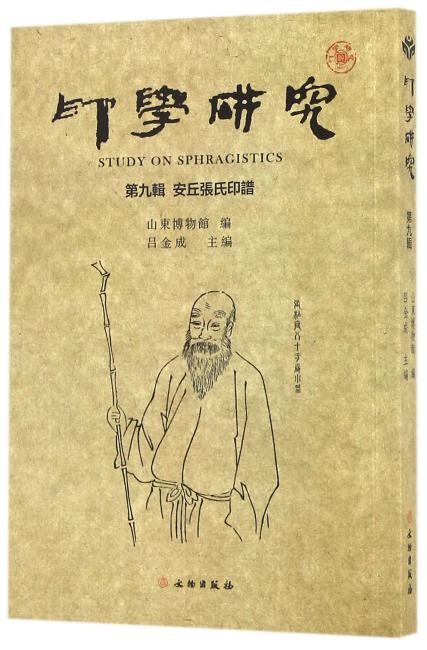 印学研究(第九辑)安丘张氏印谱