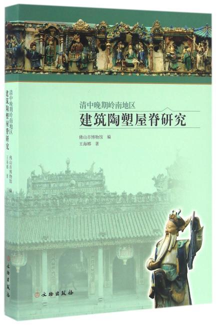 清中晚期岭南地区建筑陶塑屋脊研究