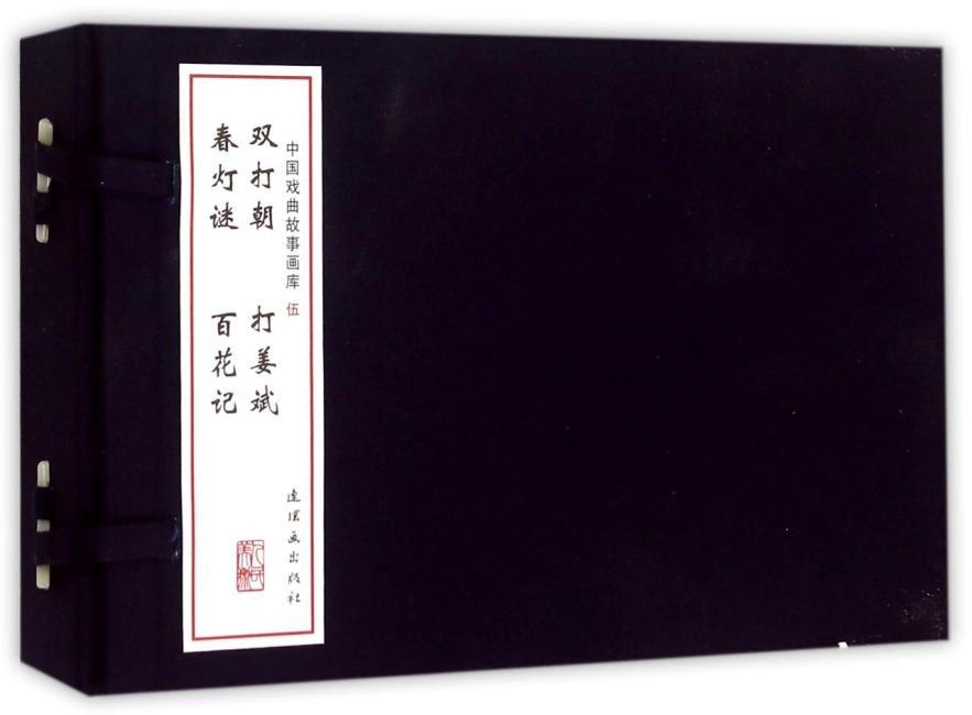 戏曲故事画库(双打朝 春灯谜 打姜斌 百花记)