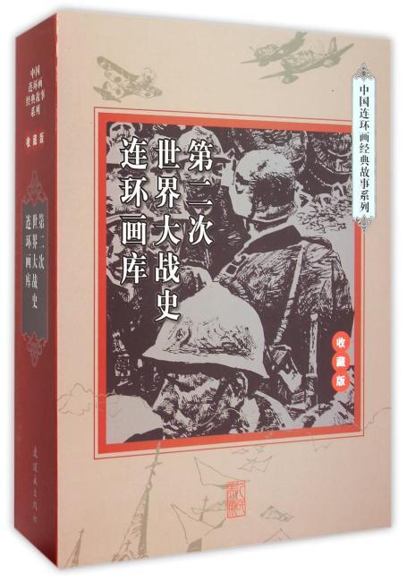 第二次世界大战史连环画库(收藏版共三十三册)