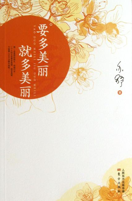 """亦舒""""要多美丽就多美丽""""系列小说套装 要多美丽就多美丽+小宇宙+旧欢如梦+曼陀罗"""