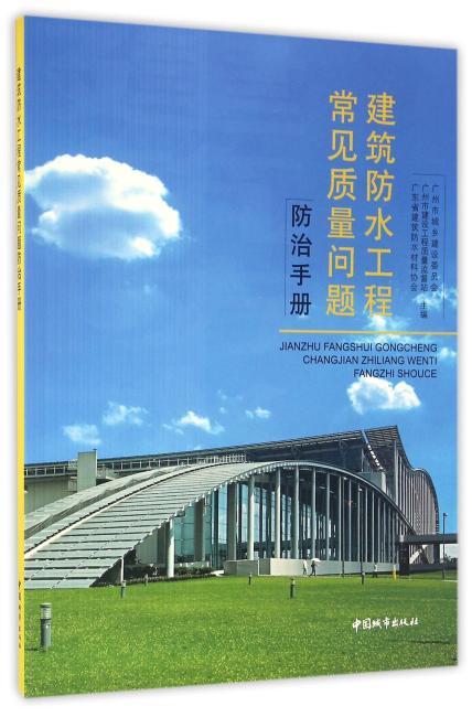 建筑防水工程常见质量问题防治手册