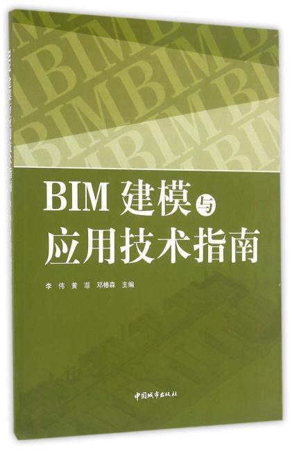 BIM建模与应用技术指南