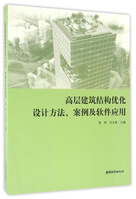 高层建筑结构优化设计方法、案例及软件应用