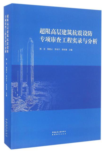 超限高层建筑抗震设防专项审查工程实录与分析