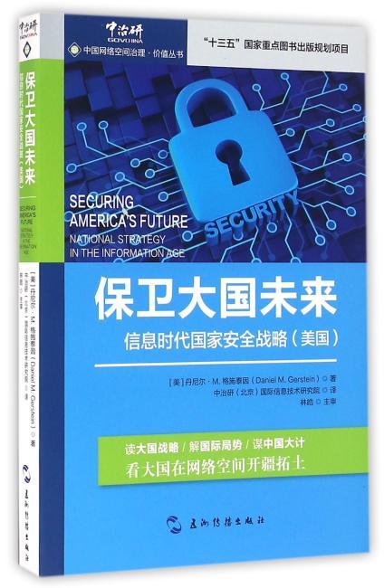 中国网络空间治理·价值丛书-保卫大国未来:信息时代国家安全战略(美国)(汉)