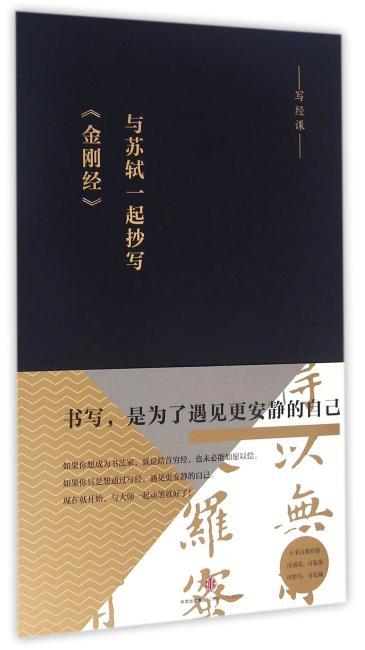 写经课:与苏轼一起抄写《金刚经》